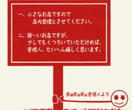 BaRuRu-淡路町-管理人のメッセージ